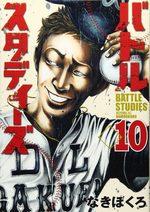 Battle Studies 10 Manga