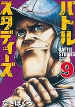 Battle Studies 9 Manga