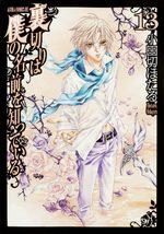 Uragiri 13 Manga