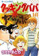 Cooking Papa 141 Manga