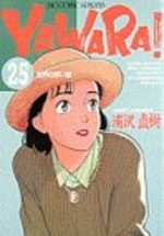 Yawara ! 25 Manga