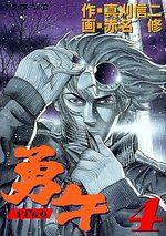 Yugo 4 Manga