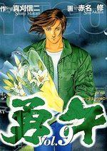 Yugo 9 Manga
