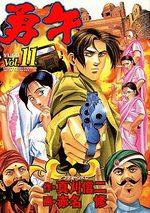 Yugo 11 Manga