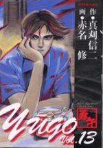 Yugo 13 Manga