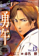 Yugo 15 Manga