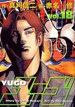 Yugo 18 Manga