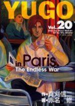 Yugo 20 Manga