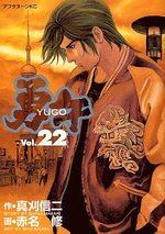 Yugo 22 Manga