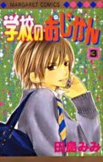 Gakkou no Ojikan 3 Manga