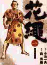 Kajô, La Corde Fleurie 1 Manga