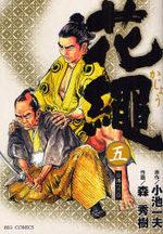 Kajô, La Corde Fleurie 5 Manga