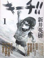 Ki-itchi !! 1 Manga