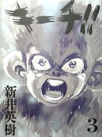Ki-itchi !! 3 Manga