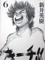 Ki-itchi !! 6 Manga