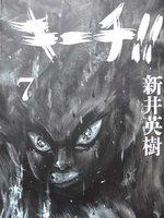 Ki-itchi !! 7 Manga
