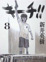 Ki-itchi !! 8 Manga