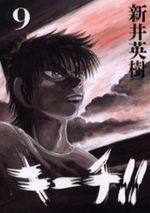 Ki-itchi !! 9 Manga