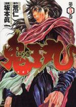 Kiômaru 5 Manga