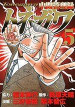 Chuukan Kanriroku Tonegawa 5 Manga