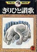 Kirihito 2 Manga