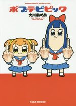 Pop Team Epic 1 Manga