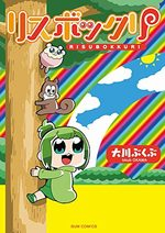 Risubokkuri 1 Manga