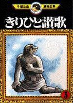 Kirihito 3 Manga