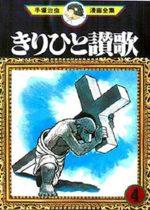 Kirihito 4 Manga