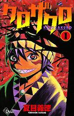 Kurozakuro 1 Manga