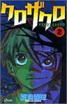 Kurozakuro 2 Manga