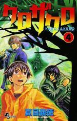Kurozakuro 4 Manga