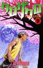 Kurozakuro 7 Manga