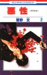 L'empreinte du mal 2 Manga