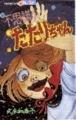 L'Etrange Petite Tatari 1 Manga