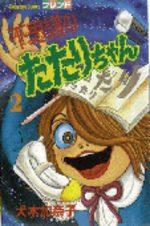 L'Etrange Petite Tatari 2 Manga