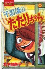 L'Etrange Petite Tatari 4 Manga