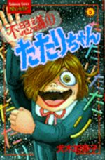 L'Etrange Petite Tatari 5 Manga