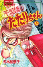 L'Etrange Petite Tatari 6 Manga