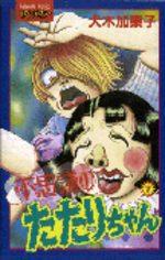 L'Etrange Petite Tatari 7 Manga