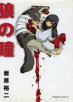 L'Oeil du Loup 1 Manga