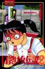 La Femme Défigurée 2 Manga