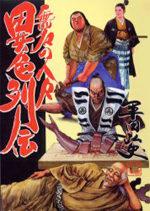 La Force des Humbles 1 Manga