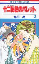 La magie d'Opale 2 Manga