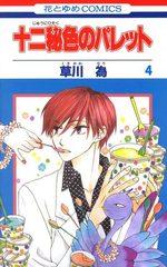 La magie d'Opale 4 Manga
