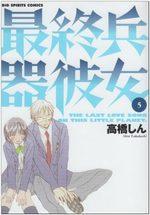 Larme Ultime 5 Manga