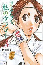 Sayonara Watashi no Cramer 3 Manga