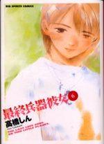 Larme Ultime 6 Manga