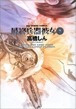 Larme Ultime 7 Manga