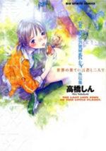 Larme ultime - Vers la lumière 1 Manga